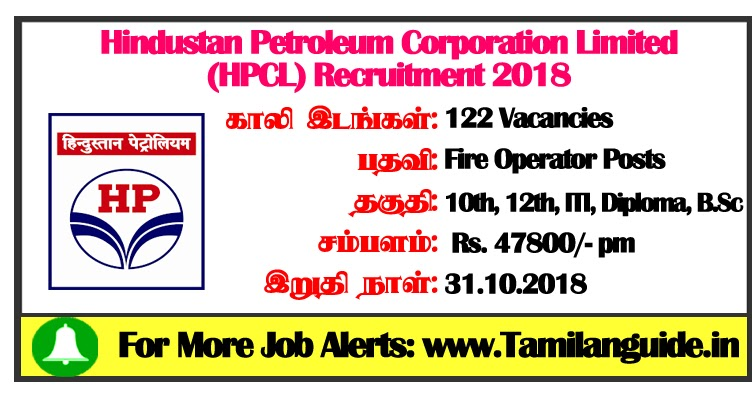 HPCL%2BRecruitment%2B2018%2B122%2BFire%2BOperator%2BPosts  Th P Govt Job Online Form Latest on