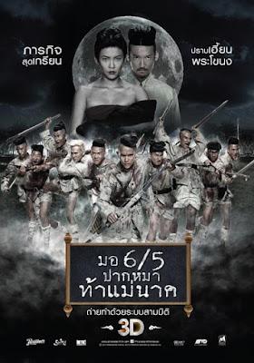 Make Me Shudder 2: Shudder Me Mae Nak (2014) DVDRIP