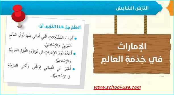 حل درس  الامارات فى خدمة العالم  تربية اسلامية للصف السادس الفصل الاول - مناهج الامارات