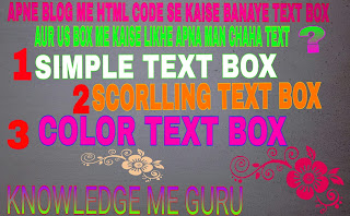 Text Box Blogger Me Kaise Lagaye