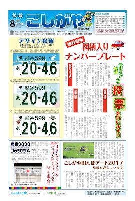 広報こしがやお知らせ版 平成29年8月