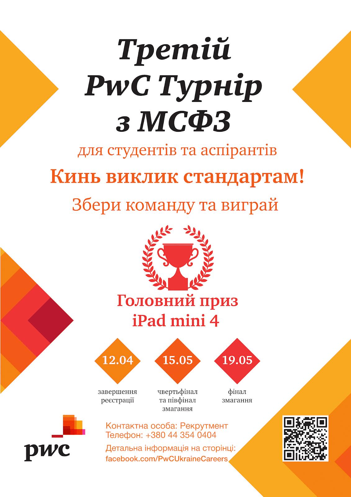 Освітні та кар'єрні можливості для студентів та випускників від PwC Україна