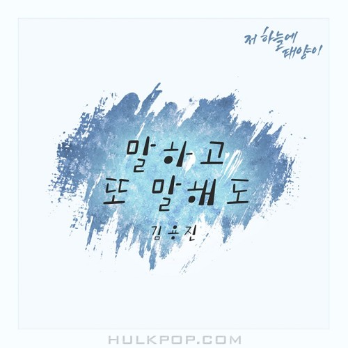 Kim Yong Yin (Bohemian) – That Sun In The Sky OST Part.15