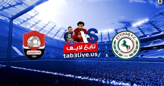 مشاهدة مباراة الإتفاق والرائد بث مباشر اليوم 2020/08/24 الدوري السعودي
