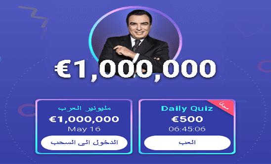 شارك فى مسابقة مليونير العرب واربح 1000 يورو يوميا عبر الاجابة عن الاسئلة فقط