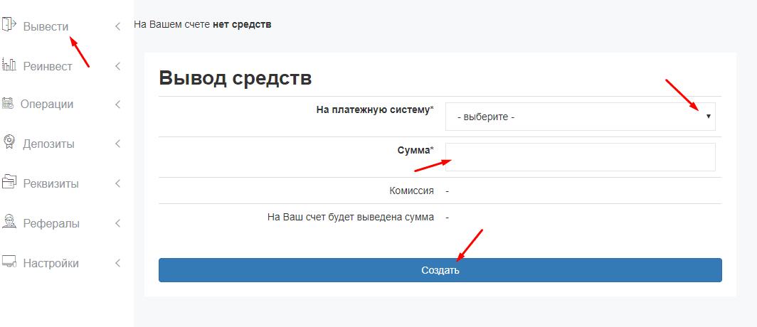 Регистрация в Invtrip 4