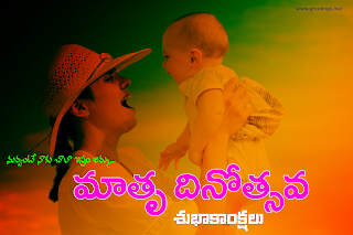 Mothers day Telugu wishes Image