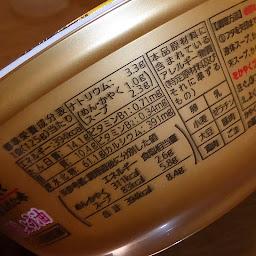 【マルちゃん(東洋水産)】ラーメン横綱 豚骨しょう油〔即席カップ麺〕栄養成分表