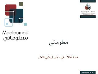 نتائج الثانوية العامة الإمارات 2017 بوابة معلوماتي ESIS علمي
