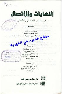 كتاب النهايات والاتصال في حساب التفاضل والتكامل pdf