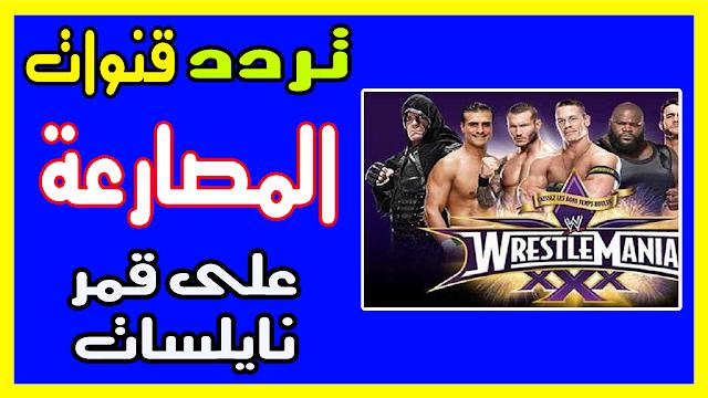 تردد قنوات المصارعة الحرة 2019 Wrestling Channels Nilesat على النايل سات