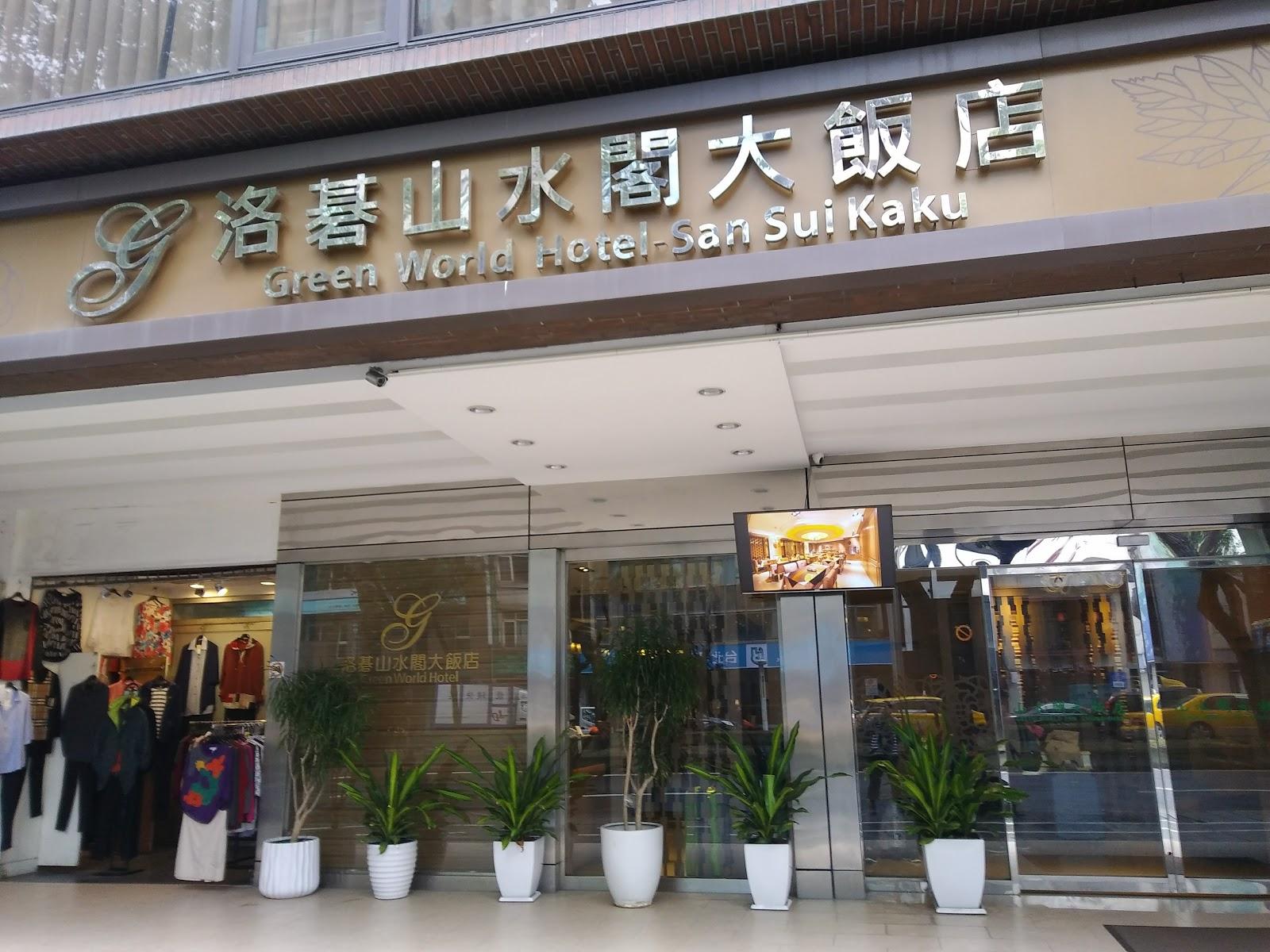 Taiwan Taipei Green World Sansui Hotel 40 50