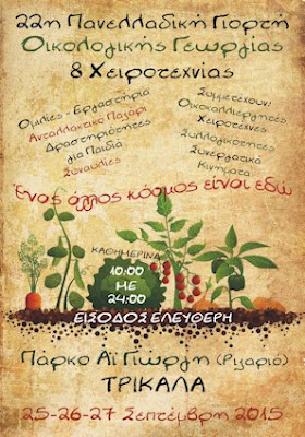 22η Πανελλαδική Γιορτή Οικολογικής Γεωργίας & Χειροτεχνίας