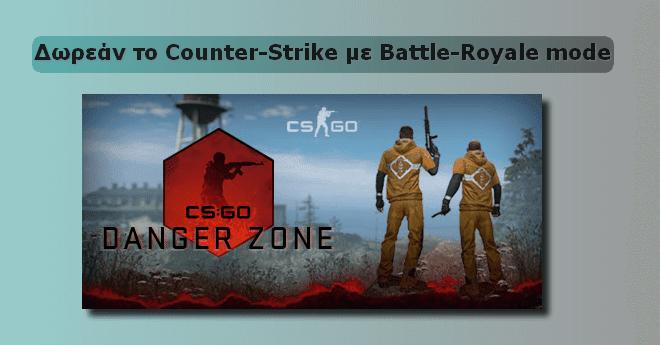Δωρεάν το Counter-strike
