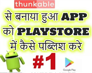 Thunkable App Ko Play Store Me Publish Kaise Kare