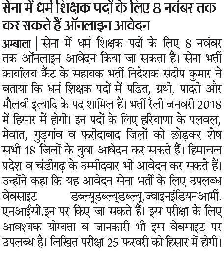 SscExamTricks com: Indian Army Religious Teacher Admit Card