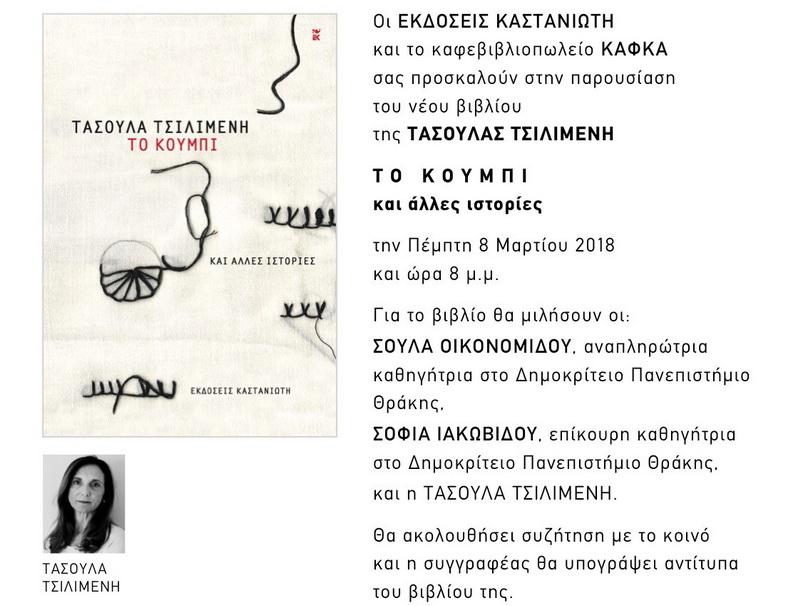 Αλεξανδρούπολη: Παρουσίαση του βιβλίου της Τασούλας Τσιλιμένη «Το κουμπί»