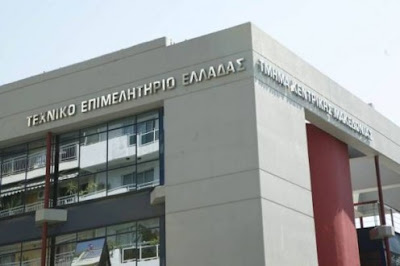 Τα αποτελέσματα από τις εκλογές στο Νομαρχιακό Τμήμα Πιερίας του Τεχνικού Επιμελητηρίου Ελλάδας