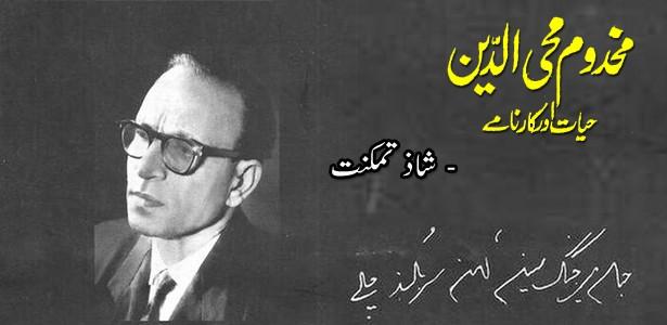 makhdoom-mohiuddin-hayat-kaarname