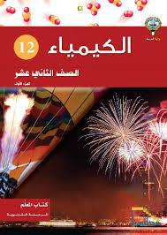 كتاب الكيمياء للصف الثاني عشر 2017 المنهاج العماني