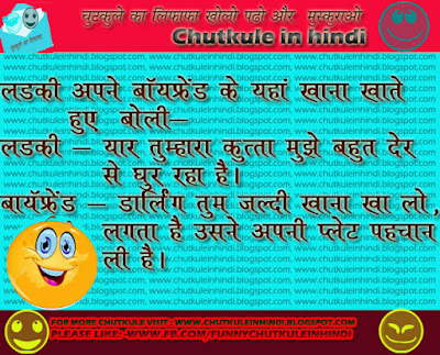 FUNNY CHUTKULE, NEW LATEST CHUTKULE, BEST GOOD CHUTLULE