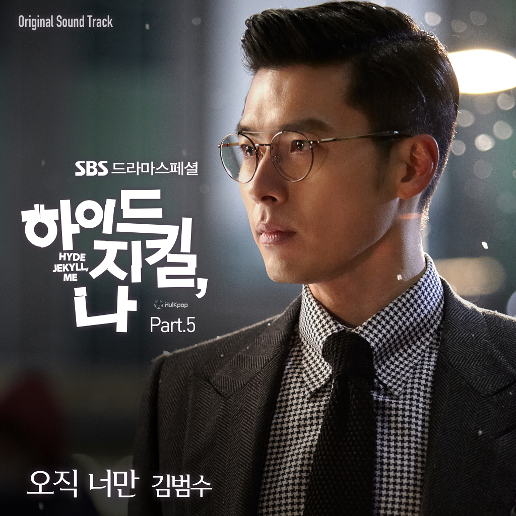 [Single] Kim Bum Soo – Hyde, Jekyll, Me OST Part 5