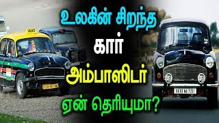 some amazing facts about India's Iconic Ambassador Car