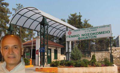 Το ενδιαφέρον μου για το Νοσοκομείο Φιλιατών και οι διαβεβαιώσεις του κ. Δερδεμέζη - Δήλωση, επιστολή του Πέτρου Μίντζα