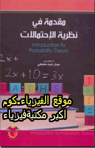 كتاب مقدمة في نظرية الإحتمالات pdf
