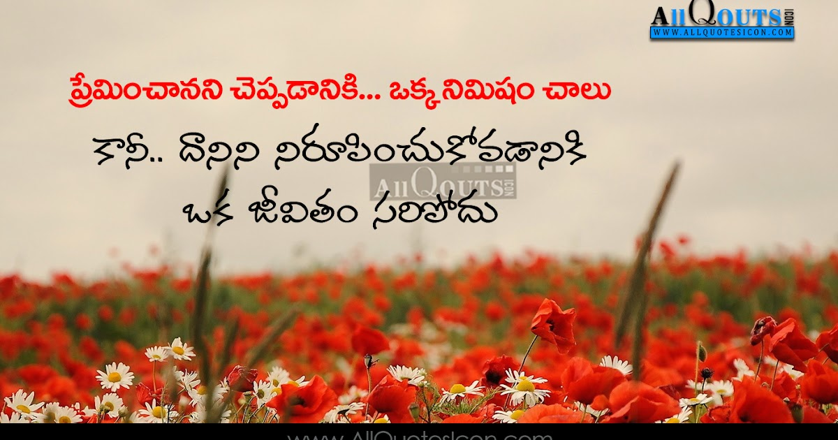 Beautiful Love Feelings and Sayings Telugu Quotes ...