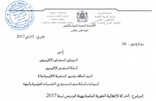 مذكرة الحركة الانتقالية الجهوية لجهة فاس مكناس الخاصة بهيأة التدريس 2017