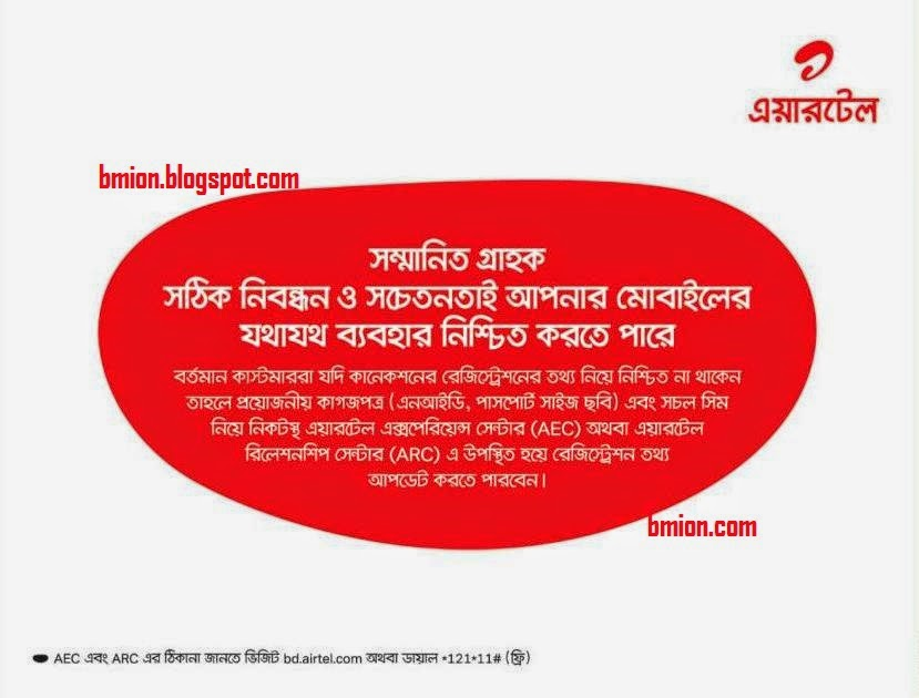 airtel-SIM-Re-Registration-bd-bangladesh