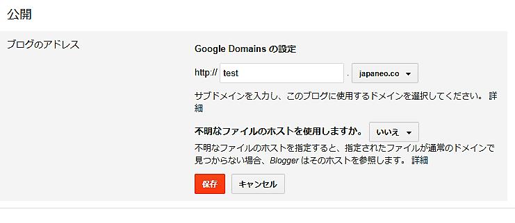Blogger管理画面:Google Domainsの設定