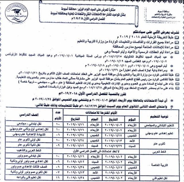 جدول مواعيد امتحانات محافظة اسيوط 2019 جميع المراحل (ابتدائى اعدادى ثانوى) بالصوره