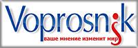 Платный опрос Voprosnik - Вывод 100 рублей на Яндекс кошелек, WebMoney...