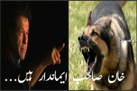 خان صاحب ایماندار ہیں...