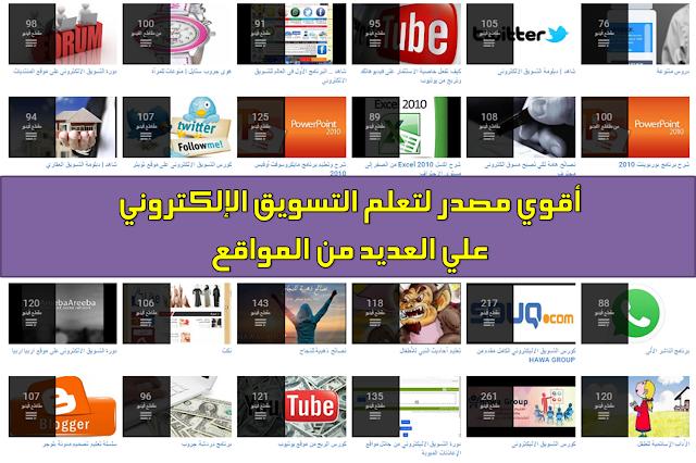 قناة يوتيوب لتعلم التسويق الالكترونى مجانا عبر الإنترنت