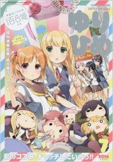 コミック百合姫 2016年07月号 [Yuri Hime 2016-07]