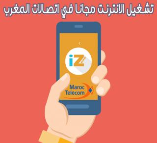 تشغيل الانترنت مجانا في اتصالات المغرب بتطبيق iZone dnsmax و opera mini ثغرة اليوم