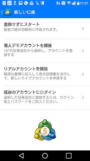 メタトレーダー5 アプリ使用方法