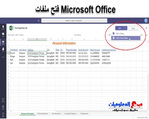 فتح ملفات Microsoft Office