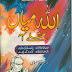 Download Allah Mian Thalay Aa By Sai Akhtar Lahori