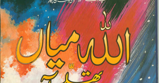 Download Allah Mian Thalay Aa By Sai Akhtar Lahori