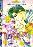 ขายการ์ตูนออนไลน์ Romance เล่ม 16
