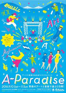 A-Paradise 2016 flyer front 平成28年 エーパラダイス 青森市 チラシ表 Aomori City