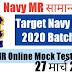 Navy MR Mock Test - 27 मार्च 2019