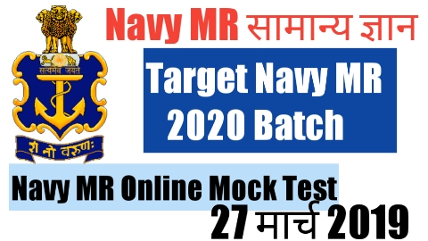 Navy MR Mock Test - 27 मार्च 2019