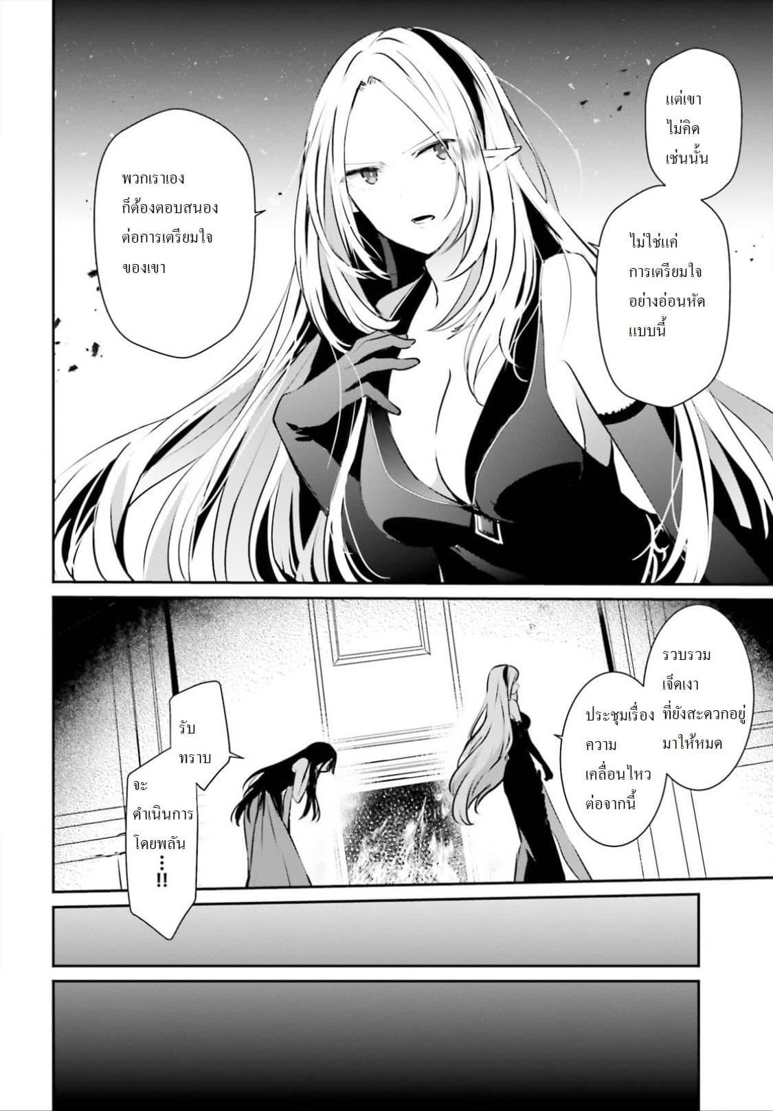 อ่านการ์ตูน Kage no Jitsuryokusha ni Naritakute! ตอนที่ 14 หน้าที่ 12