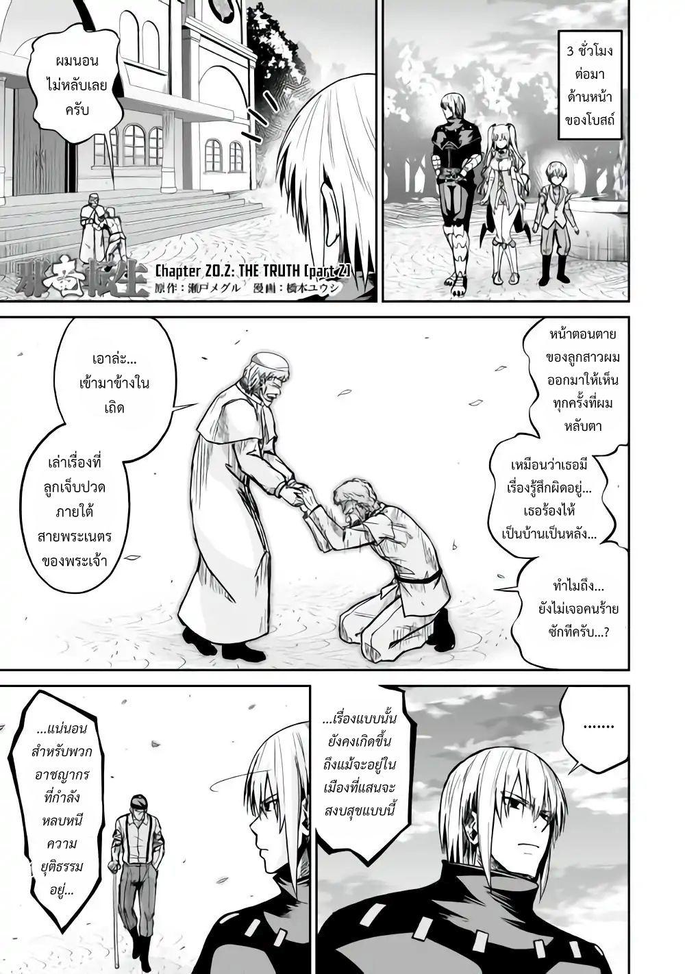 อ่านการ์ตูน Jaryuu Tensei ตอนที่ 20.2 หน้าที่ 1
