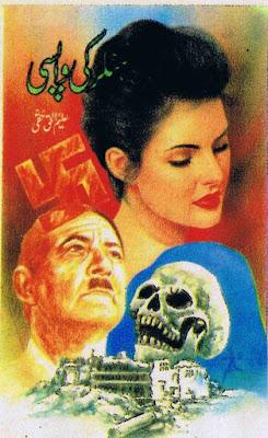 Free download Hitler ki wapsi novel by Aleem Ul Haq Haqi pdf